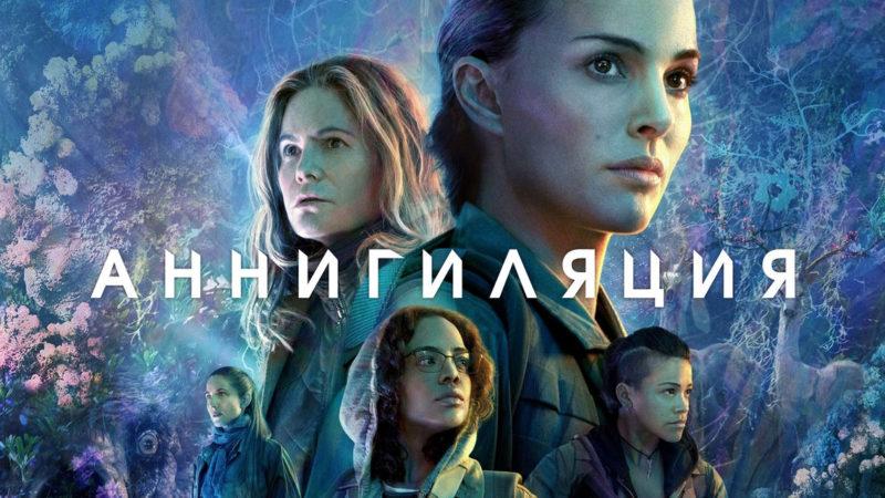 Интересные факты о фильме «Аннигиляция»