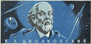 К. Циолковский
