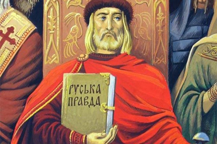 Интересные факты о Ярославе Мудром