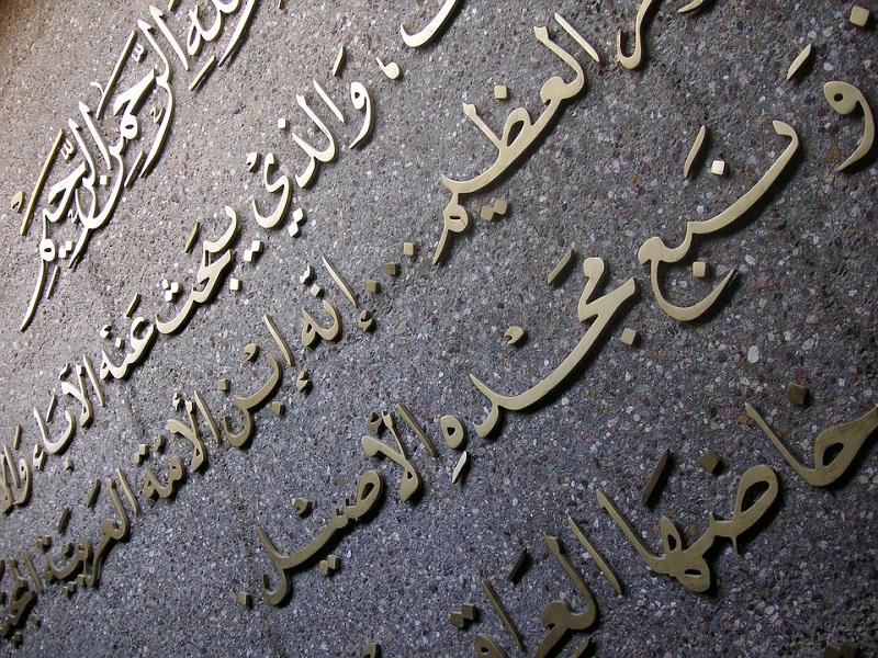 Интересные факты об арабском языке